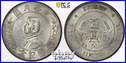 CHINA 1927 $1 DOLLAR Y-318a LM-49 MEMENTO SUN YAT-SEN PCGS AU55 WORLD COIN