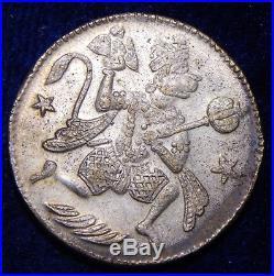 India ND Hanuman & Family Silver Hindu Ramatanka Temple Token Rare Esen Coin